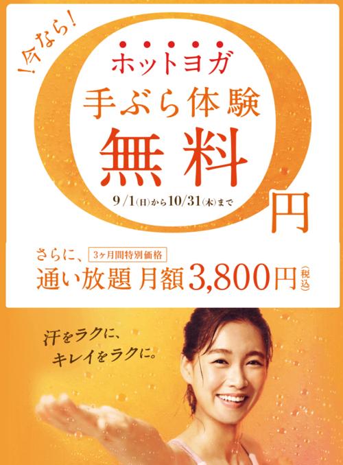 LAVA2019年9月のキャンペーン