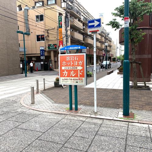 カルド綱島店の道案内の看板