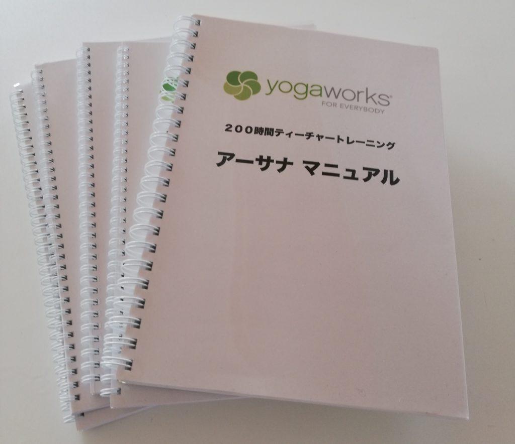 yogaworksティーチャートレーニングのテキスト5冊