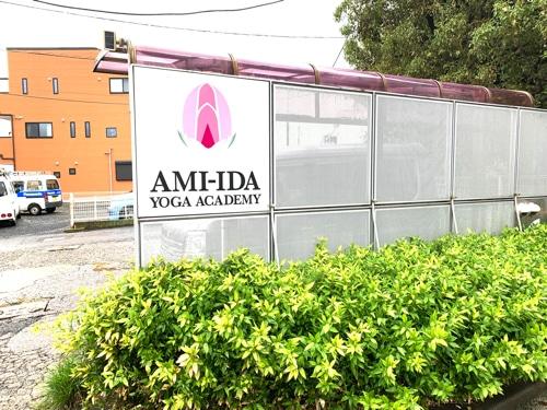 アミーダヨガアカデミーの看板