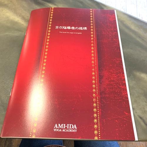 アミーダヨガアカデミーのパンフレット