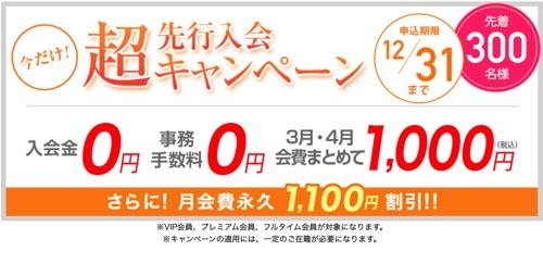 カルドグラン新横浜のキャンペーン
