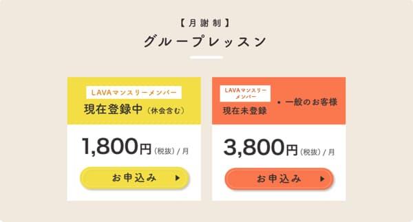 うちヨガ+の料金